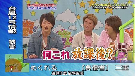 VS Arashi - 2011.09.01[12-55-45].JPG