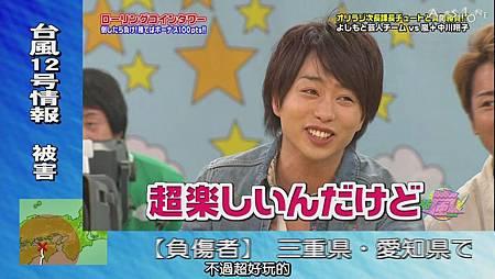 VS Arashi - 2011.09.01[12-55-56].JPG