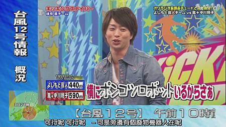 VS Arashi - 2011.09.01[13-00-30].JPG