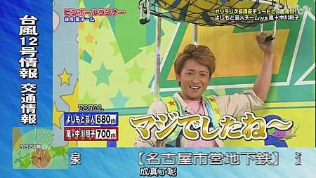 VS Arashi - 2011.09.01[13-04-39].JPG