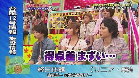 VS Arashi - 2011.09.01[13-05-58].JPG