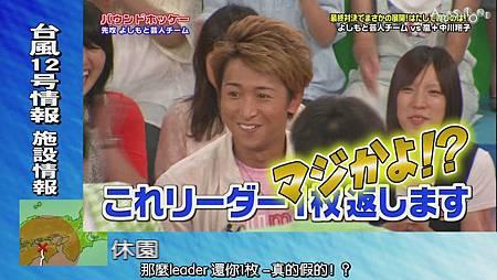 VS Arashi - 2011.09.01[13-06-06].JPG