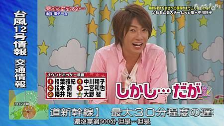 VS Arashi - 2011.09.01[13-06-22].JPG