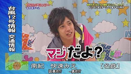 VS Arashi - 2011.09.01[13-06-28].JPG