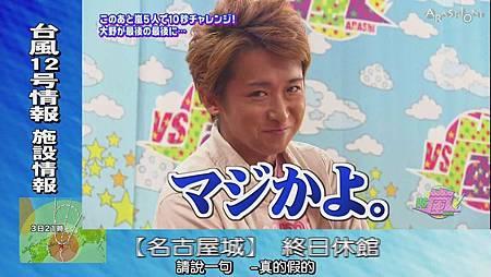 VS Arashi - 2011.09.01[13-07-33].JPG