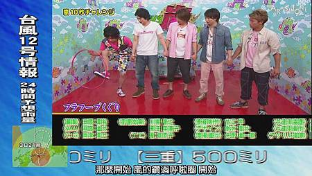 VS Arashi - 2011.09.01[13-07-39].JPG
