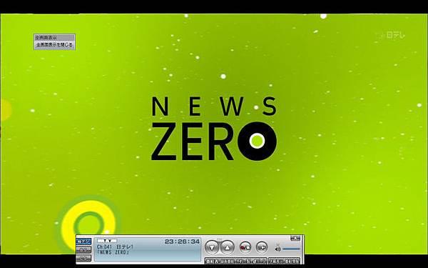 全画面キャプチャ 20120326 232635