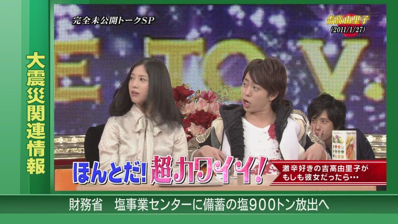 Himitsu no Arashi-Chan! - 2011.03.17[11-53-02].JPG