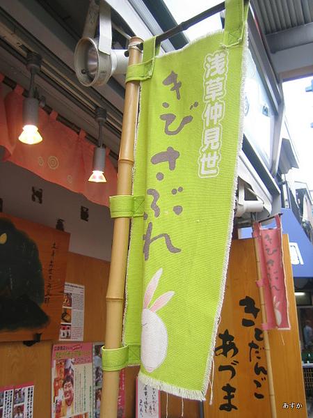 japan0607 285-1.jpg