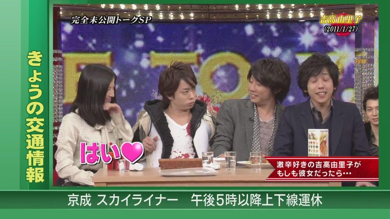 Himitsu no Arashi-Chan! - 2011.03.17[11-55-48].JPG