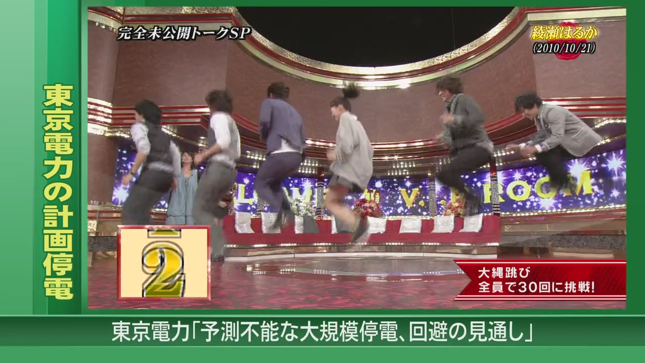 Himitsu no Arashi-Chan! - 2011.03.17[11-58-13].JPG