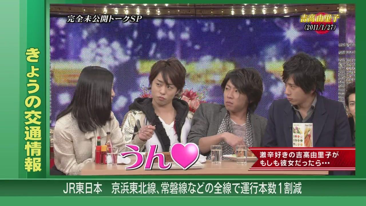 Himitsu no Arashi-Chan! - 2011.03.17[11-55-28].JPG