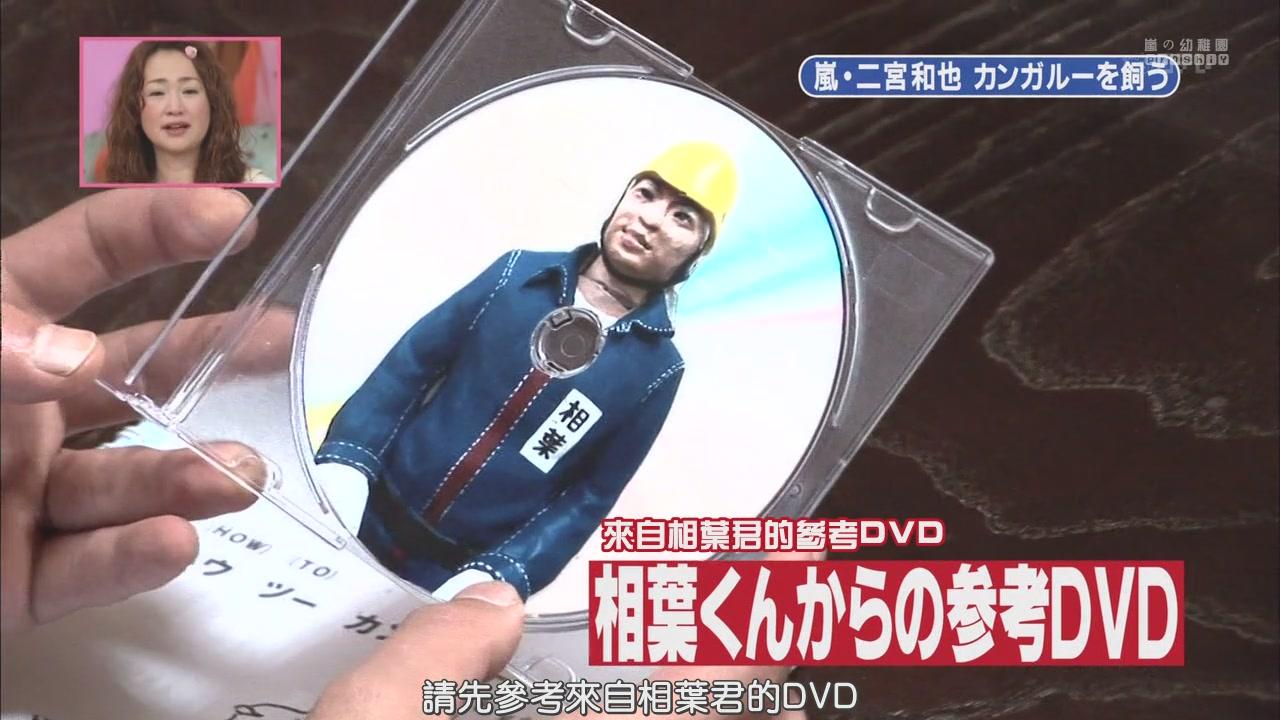 [[HDTV] 110122 天才!志村どうぶつ園(二宮和也)[18-26-48].JPG