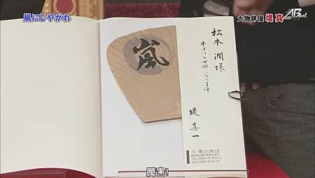 110528嵐にしやがれ[11-49-18].JPG
