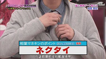 110331ひみつの嵐ちゃん![12-55-32].JPG