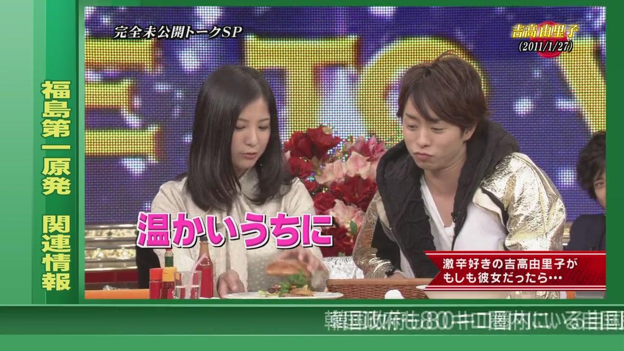 Himitsu no Arashi-Chan! - 2011.03.17[11-53-49].JPG