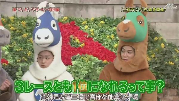 【AB字幕】101118ひみつの嵐ちゃん![22-01-25].JPG