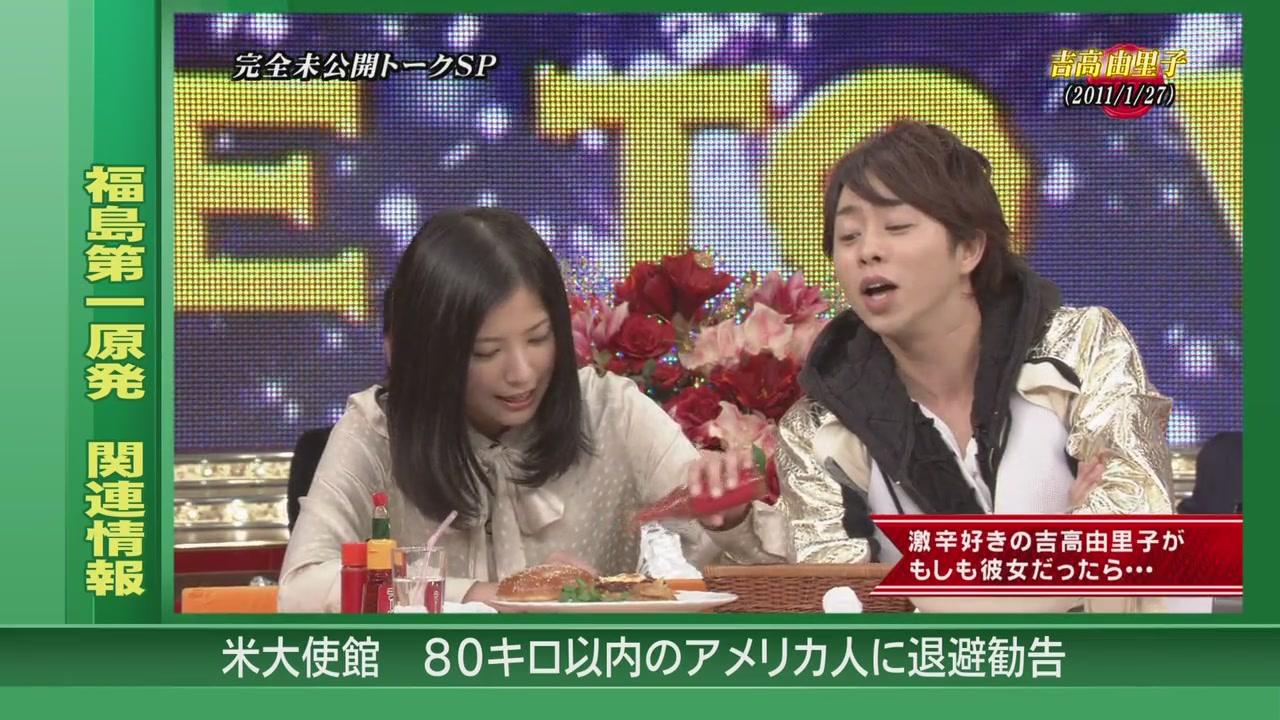 Himitsu no Arashi-Chan! - 2011.03.17[11-53-41].JPG