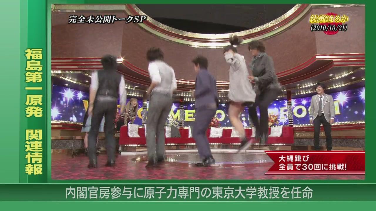 Himitsu no Arashi-Chan! - 2011.03.17[11-58-00].JPG