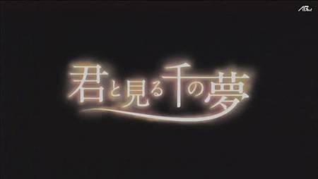 君と見る千の夢Disc1[(006157)14-39-25].JPG