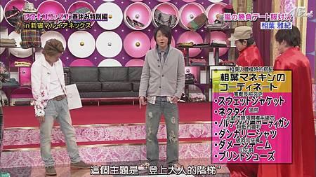 110331ひみつの嵐ちゃん![12-54-58].JPG