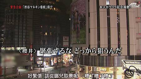 110505ひみつの嵐ちゃん![20-59-19].JPG