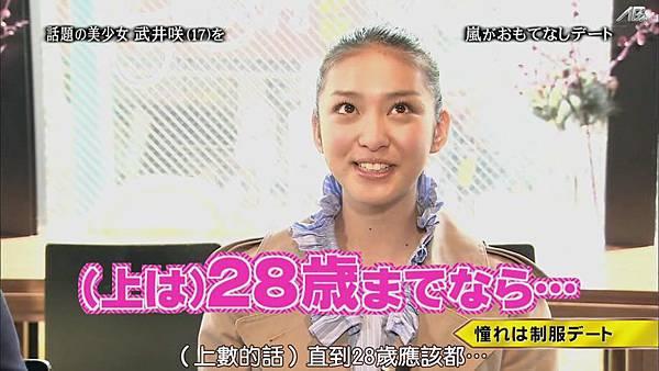 110414ひみつの嵐ちゃん![14-03-00].JPG