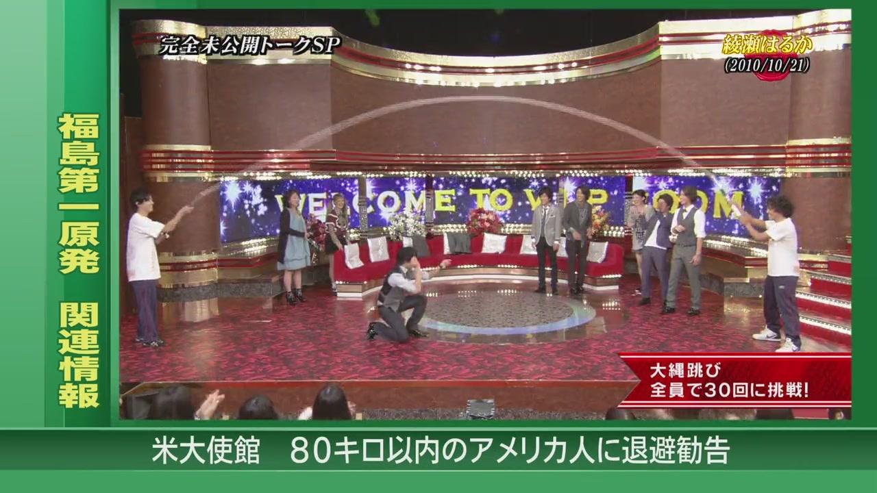 Himitsu no Arashi-Chan! - 2011.03.17[11-57-30].JPG
