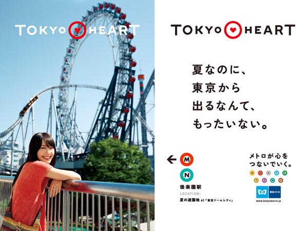 tokyoheart_08_1024.jpg