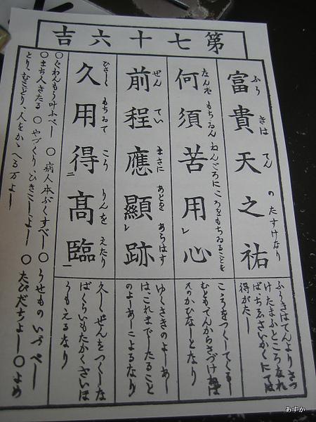 japan0607 262-1.jpg