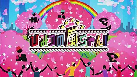 Himitsu no Arashi-Chan! - 2011.03.31~1.mkv[00-51-23].JPG