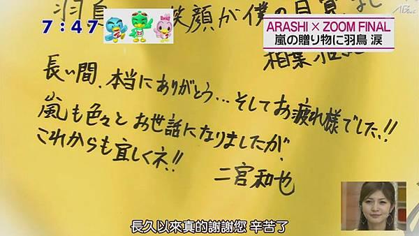 110328 Zoom in SUPER 岚part[18-07-23].JPG
