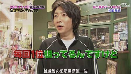 110331ひみつの嵐ちゃん![12-49-19].JPG