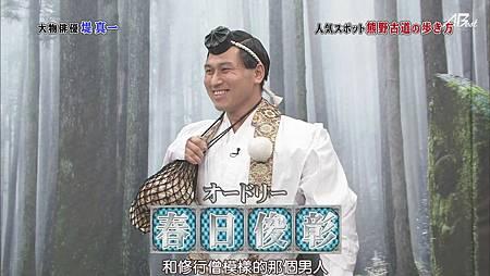 110528嵐にしやがれ[11-51-54].JPG