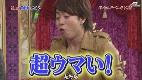 【AB】[HD]110115 嵐にしやがれ[(080951)20-08-27].JPG