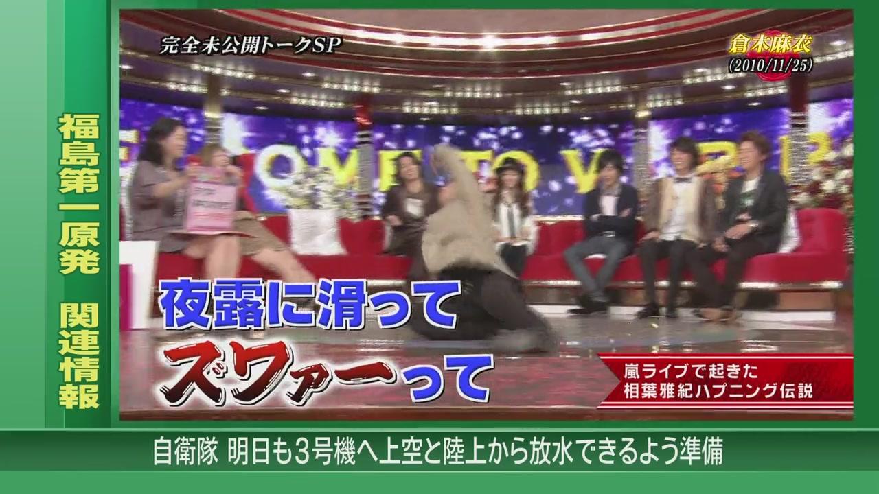 Himitsu no Arashi-Chan! - 2011.03.17[11-51-00].JPG