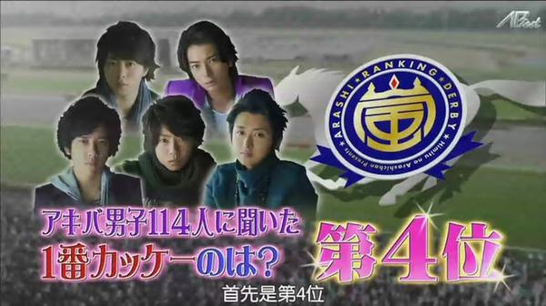 【AB字幕】101118ひみつの嵐ちゃん![22-04-31].JPG