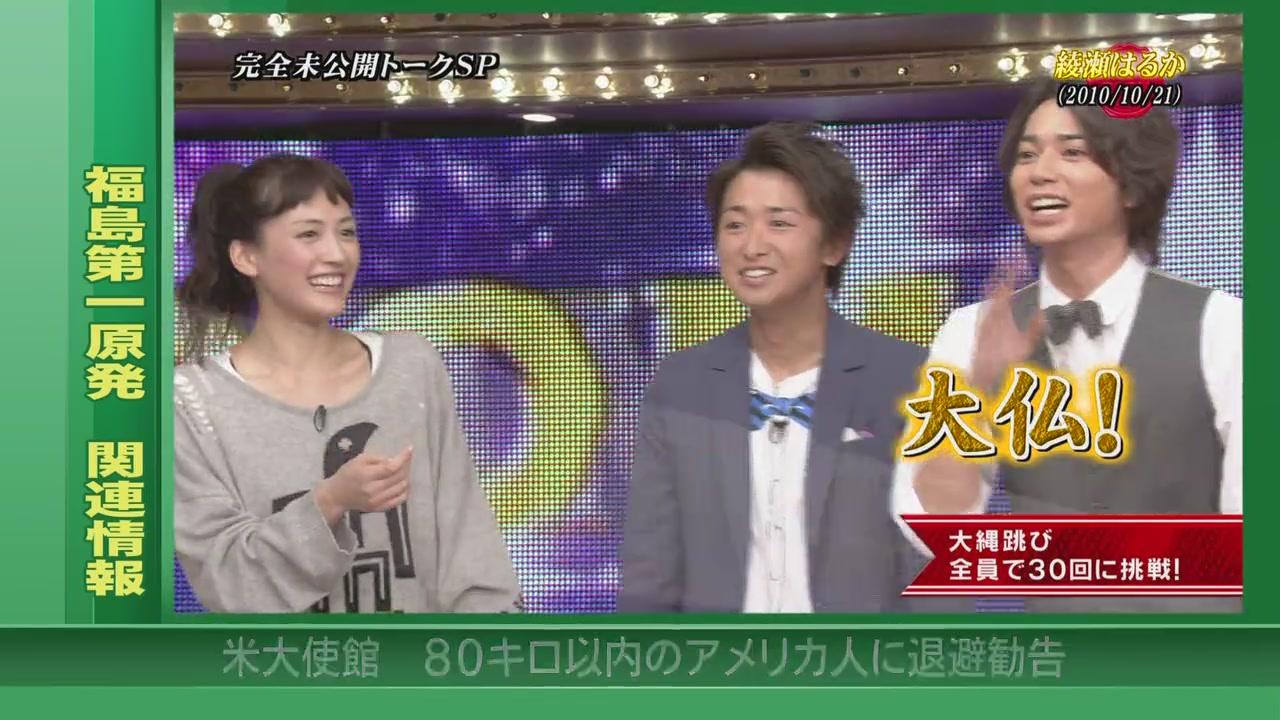 Himitsu no Arashi-Chan! - 2011.03.17[11-57-35].JPG