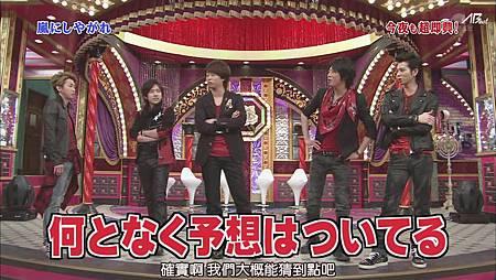 110519嵐にしやがれ[20-19-39].JPG