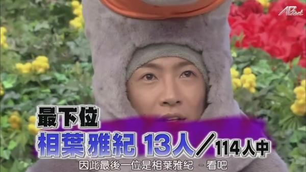 【AB字幕】101118ひみつの嵐ちゃん![22-08-28].JPG