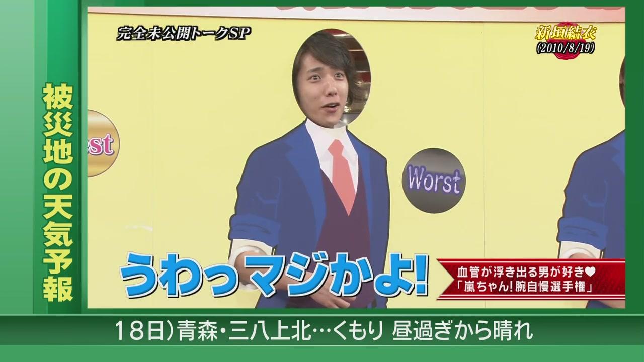 Himitsu no Arashi-Chan! - 2011.03.17[12-01-34].JPG