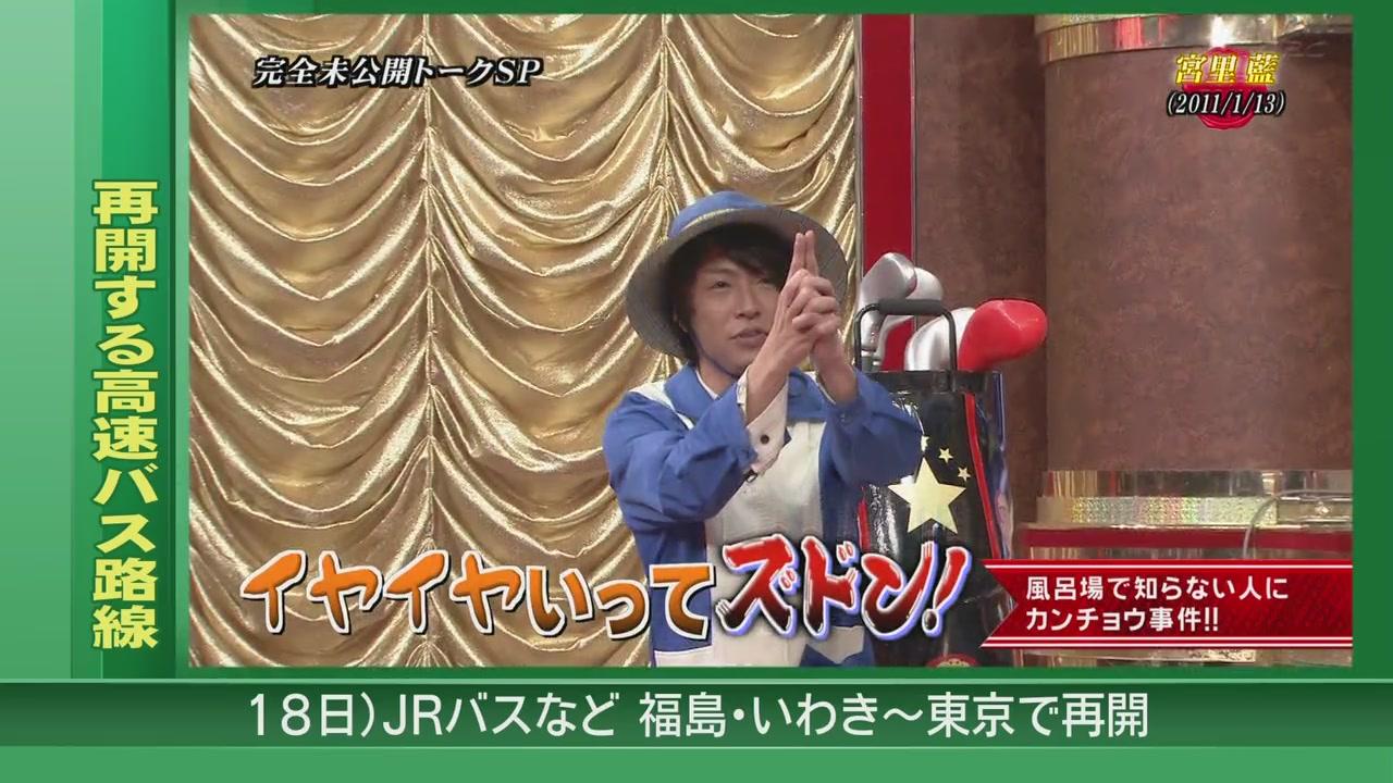 Himitsu no Arashi-Chan! - 2011.03.17[11-49-12].JPG