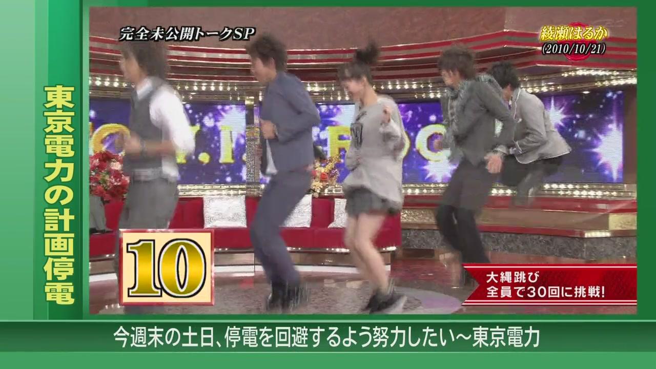 Himitsu no Arashi-Chan! - 2011.03.17[11-58-43].JPG