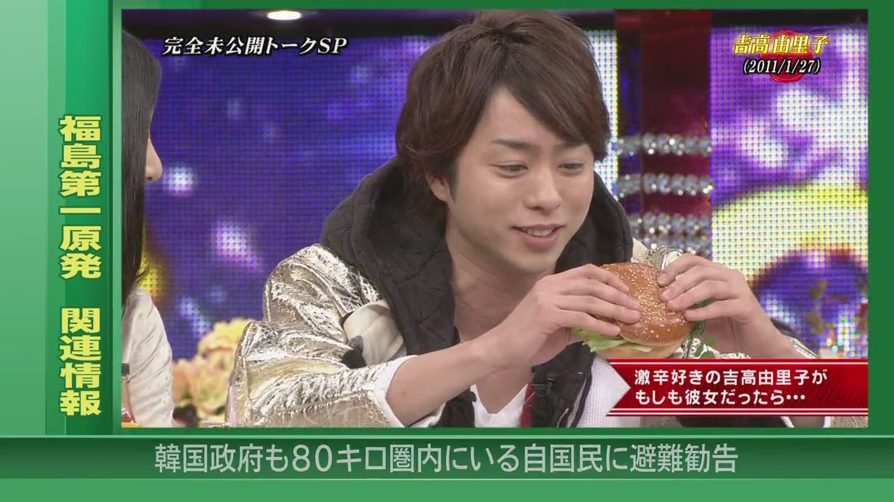 Himitsu no Arashi-Chan! - 2011.03.17[11-54-00].JPG