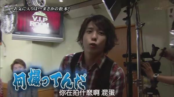 【AB字幕】100805ひみつの嵐ちゃん![19-36-19].JPG