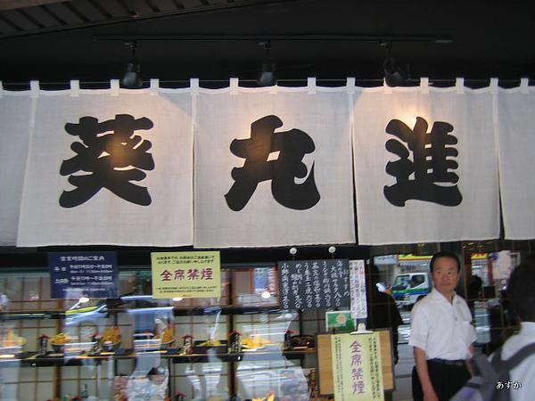 japan0607 301-1.jpg
