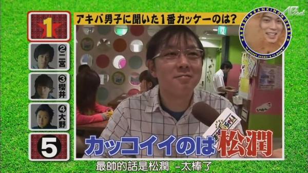【AB字幕】101118ひみつの嵐ちゃん![22-07-58].JPG