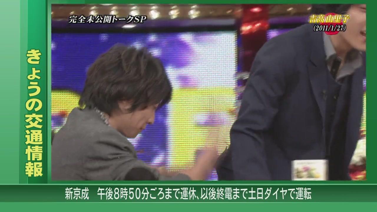 Himitsu no Arashi-Chan! - 2011.03.17[11-56-41].JPG