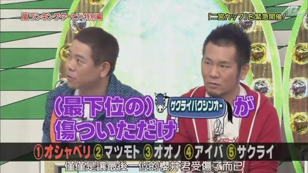 【AB字幕】101118ひみつの嵐ちゃん![22-20-11].JPG
