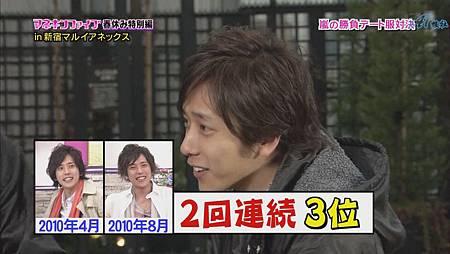 Himitsu no Arashi-Chan! - 2011.03.31~1.mkv[00-55-36].JPG